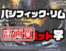 """#230【高画質】岡田斗司夫ゼミ 「あなたの隣人はなぜガンダムをあんなに見るのか?」『パシフィック・リム』から""""巨大ロボット学""""を語る。"""