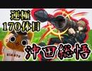 【モンスト実況】気付けば銀魂コラボも終盤なので沖田総悟を...