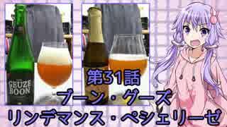 ゆかりさんがゆっくりとビールを飲む 第31