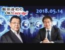 【須田慎一郎】飯田浩司のOK! Cozy up! 2018.05.14