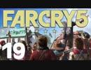 【XB1X】FARCRY 5 GE を楽しみながら実況プレイ 19
