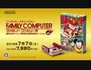 【少年ジャンプ専用ファミコン登場!】ニンテンドークラシックミニ ファミリーコン...