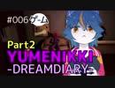 『YUMENIKKI-DREAM DIARY-』Part2 ナナホシすずのゲームがたり