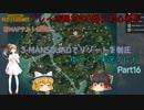 【PUBG】プレイ時間2000越え初心者がpart16【ゆっくり&さとうささら実況】