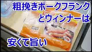 【業務スーパー】粗挽きポークフランク【
