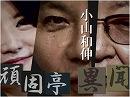 【頑固亭異聞】あちらもこちらも中国の影~日本が心すべきこと[桜H30/5/14]