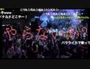 【超会議2018】バラライカ(コメあり)【超歌ってみた】