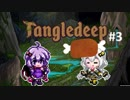【タングルディープ】今日から始めるダンジョンライフ#3【VOICEROID】