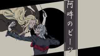【手描きFGO】音楽家ビーツ