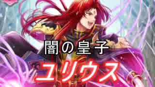 【FEヒーローズ】聖戦の系譜 - 闇の皇子 ユリウス特集