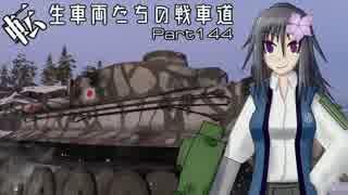【WoT】転生車両たちの戦車道Part144 HT N