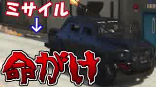 【GTA5】ミサイルとカーチェイスしながら