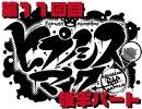 【第11回】 ヒプノシスマイク -ニコ生 Rap Battle- 【後半アーカイブ】