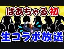 Ba-chaaru-ken collaboration broadcast