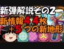 【ドラクエライバルズ】新情報44枚+5つの新地形-ゆっくり新弾情報その2【ゆっ...
