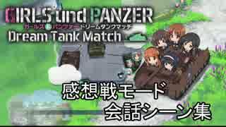 【ガールズ&パンツァーDTM】感想戦モード