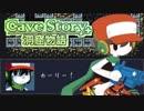 ずっとずっと語り継がれる冒険。【Cave Story+洞窟物語】♯16