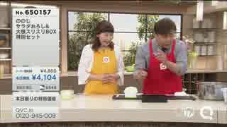 QVC福島 - ののじ サラダおろし&大根スリ