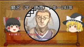 三国志珍人物伝 第八回「闞沢」【ゆっくり解説】