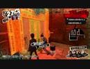 【プレイ動画】ペルソナ5 2週目 HARD【PS4】part102