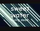 sweet water - livingDead GUMI ボーカロ