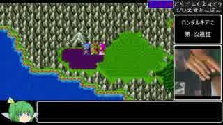 PS4版 ドラゴンクエスト2RTA 3:17:58 Pa