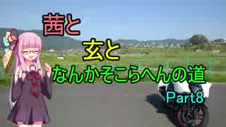 【NM4-02】茜と玄となんかそこらへんの道P
