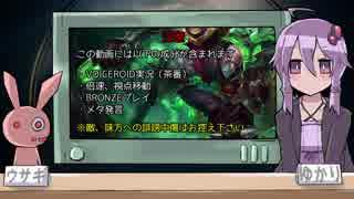 【LoL】VOICEROID実況Part.9【シンジドTOP】
