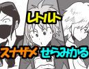 【あなろぐ部】行方不明の少女を探せ!クトゥルフTRPG01(スナザメ・レトルト・せら...
