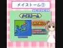 天気予報Topicsまとめ2018/05/09~05/15