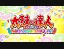 【NintendoSwitch新作】「太鼓の達人 Nintendo Switchば~じょん!」プロモーショ...