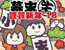 [会員専用]幕末生 2018謹賀新年(PUBGスペシャル)