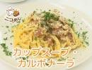 カップスープ・カルボナーラ【ニコめし】