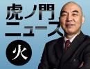【DHC】5/15(火) 百田尚樹×居島一平【虎ノ門ニュース】