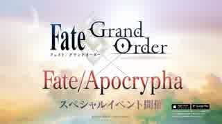 【FGOイベント戦BGM】Fate/Apocryphaコラボ「Fatal Battle」【Fate/Grand Order Cosmos In The Lostbelt 】