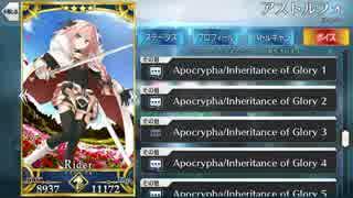 【FGO×Fate/Apocryphaコラボイベ】アストルフォ 新規ボイスまとめ【Fate/Grand order】