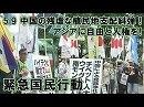 【草莽崛起】5.9 中国の残虐な植民地支配糾弾!アジアに自由...