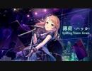 【北条加蓮】薄荷 -ハッカ- Uplifting Trance Remix【デレマスアレンジ】