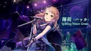 【北条加蓮】薄荷 -ハッカ- Uplifting Tra