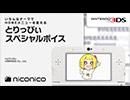 とりっぴぃスペシャルボイス/ ニンテンドー3DSテーマ ニコニコアレンジ