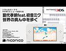 夏代孝明 feat.初音ミク「世界の真ん中を歩く」/ ニンテンドー3DSテーマ ニコニコ...