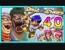 【SFC】マルチシナリオRPGで自由な冒険!【SOUL&SWORD実況】40日目
