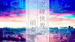 【MV】空疎世界の前奏曲/IA