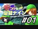 【パワプロ2018】新コウセイの栄冠ナイン #01【京町セイカ&水奈瀬コウ】