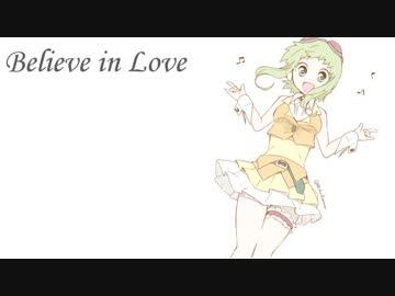 【Gumi】Believe in love/愛を信じる(オリジナル)
