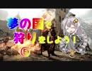 【WH:Vermintide 2】夢の国で狩りをしよう!05【VOICEROID実況】