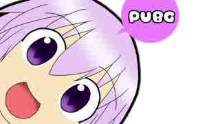 【PUBG】ゆかりさんがPUBG始めました