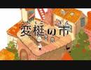 【初音ミク】変梃の市~へんてこのまち~【オリジナル曲】by HaTa
