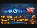 【地球防衛軍5】一般R、INF縛りでhageるM46・47【ゆっくり実況】