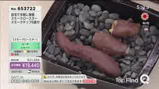 QVC福島 - 自宅で簡単に燻製作り!スモー